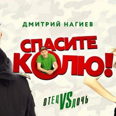 Продвижение фильма для семейного просмотра «Спасите Колю!»