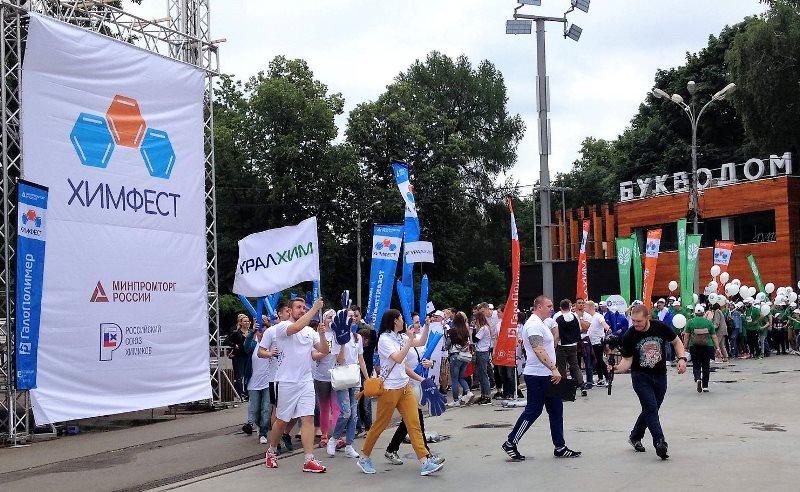 В Москве прошел ХимФест 2019