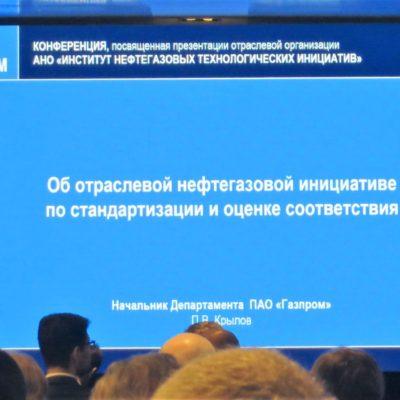 Презентация ИНТИ в Сколково
