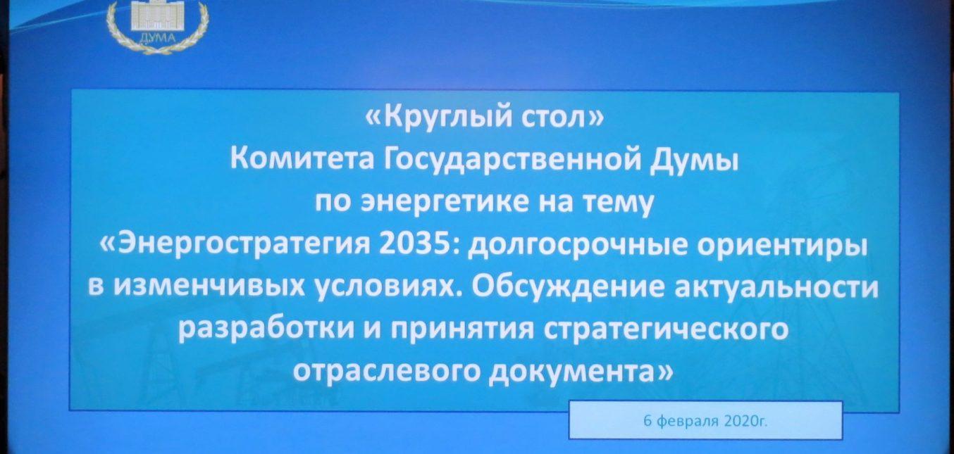 Круглый стол в Государственной Думе - Энергостратегия 2035