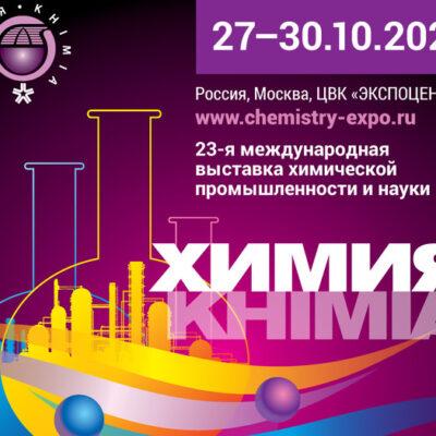 Представители СНГПР и МЭАЦ посетили выставку «Химия 2020»