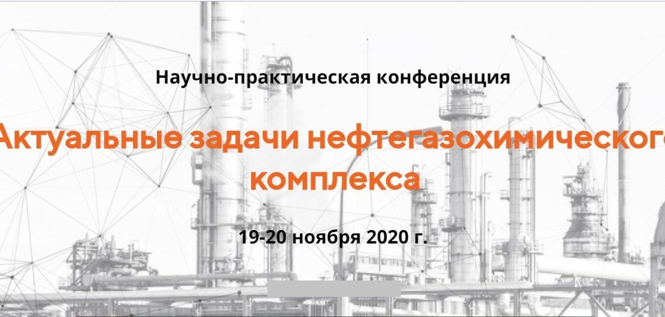 Представители СНГПР и МЭАЦ приняли участие научно-практической конференции