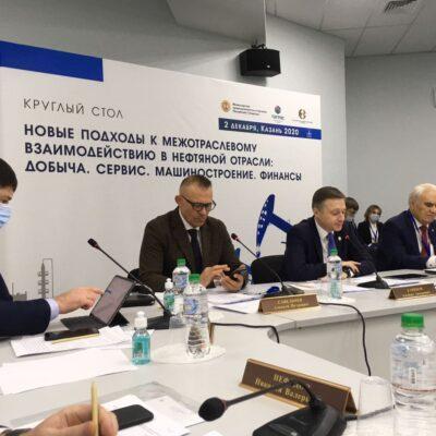 В Казани прошел круглый стол на тему: «Новые подходы к межотраслевому взаимодействию в нефтяной отрасли»