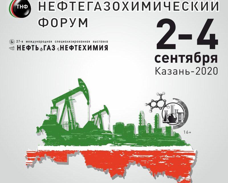 Татарстанский нефтегазохимический форум впервые прошел на новой площадке